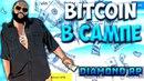 ТАКОГО ЕЩЁ НЕ БЫЛО В САМПЕ | BITCOIN НА DIAMOND RP ( GTA SAMP )