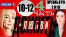 Дожить до Любви 10-12 серия (4 часть) Смотреть / Мелодрама (Русский Сериал 2018, Русские Детективы)