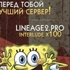 Lineage 2 Interlude Premium server