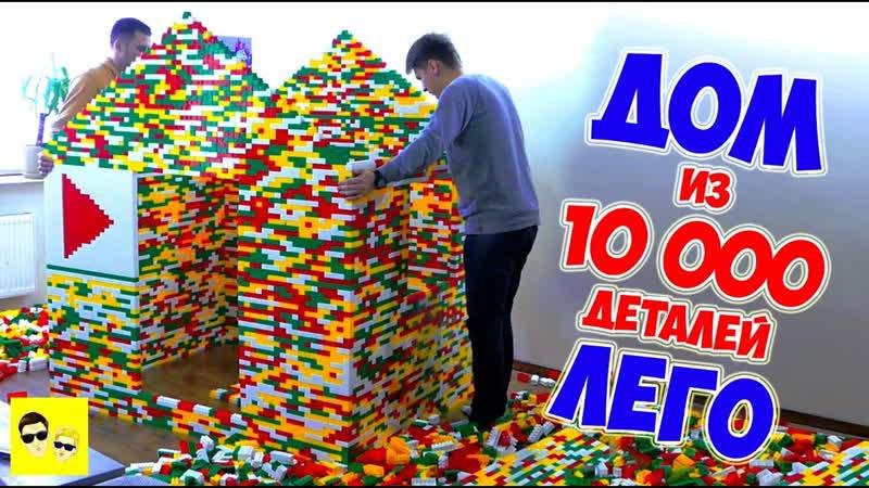 [Интересный Фикус] ДОМ ИЗ LEGO | 10 000 ДЕТАЛЕЙ - DIY