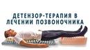 Детензор-терапия в лечении позвоночника