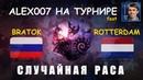 РАНДОМ в турнирном StarCraft II - Alex007 vs BratOK RotterdaM