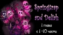 Springtrap And Deliah 2 глава ~ с 1 по 10 части комикс FNAF