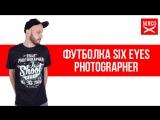 Футболка Six Eyes - Photographer. Обзор