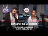 Алексей Чумаков и Юлия Ковальчук - Включи Во Мне Свет (#LIVE Авторадио)