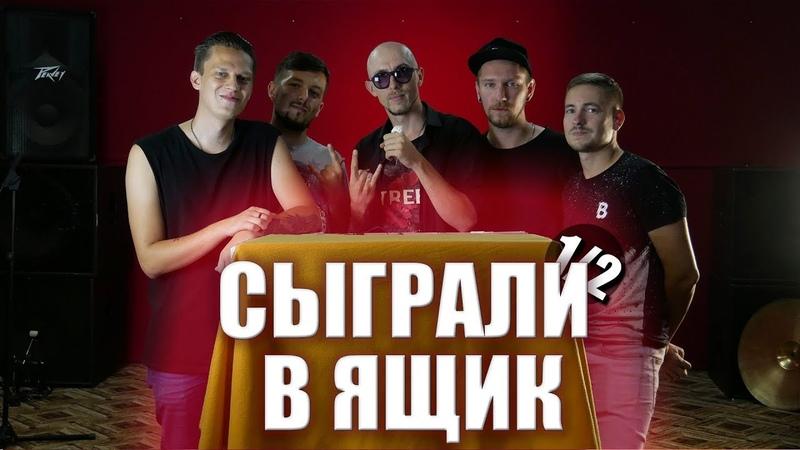 Сыграли в Ящик №3 (1/2) группа One More Band