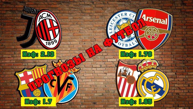 Прогноз на матч Ювентус - Милан, Севилья - Реал М, Лестер - Арсенал, Барселона - Вильярреал 9/05/18