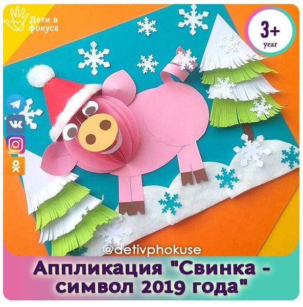пирожные открытка на новый год своими руками из бумаги с детьми свинья сторона