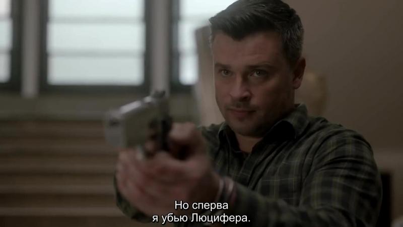 Lucifer 3x24 Promo_rus