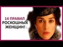 🔴 14 ПРАВИЛ ЖЕНЩИН ВЫСШЕГО КЛАССА! ★ Women Beauty Club