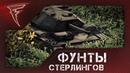 Фунты стерлингов ★ Men of War Assault Squad 2 91