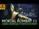 MORTAL KOMBAT 11 - СЛИВ СЮЖЕТА И ПЕРСОНАЖЕЙ