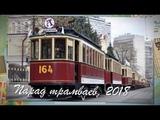 Парад трамваев. Москва. 21042018 Trams parade in Moscow