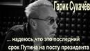 Гарик Сукачёв о Путине, СССР, революции в России, политике,пенсии