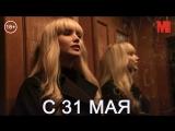 Дублированный трейлер фильма «Красный воробей»