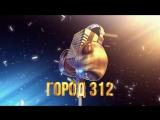 Золотой Микрофон. Город 312 - анонс телеверсии концерта.
