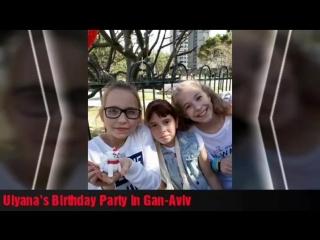 День рождения Ульяны в Ган-Авив