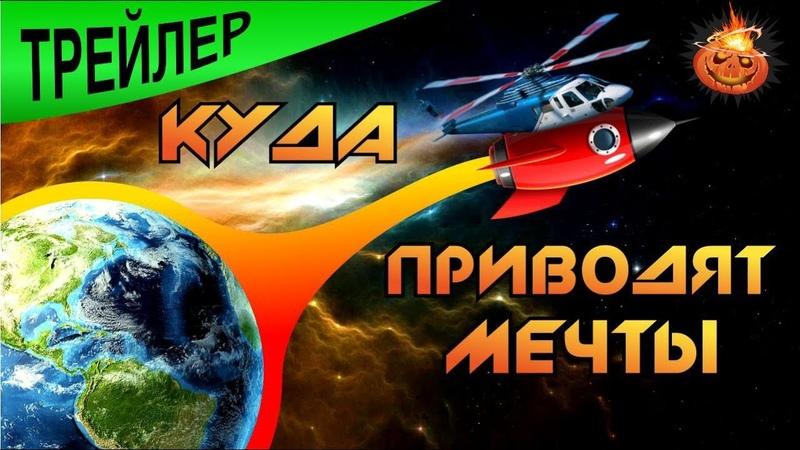 КУДА ПРИВОДЯТ МЕЧТЫ, вертолета или запуск вертолета на ракете! Куда приводят мечты трейлер!