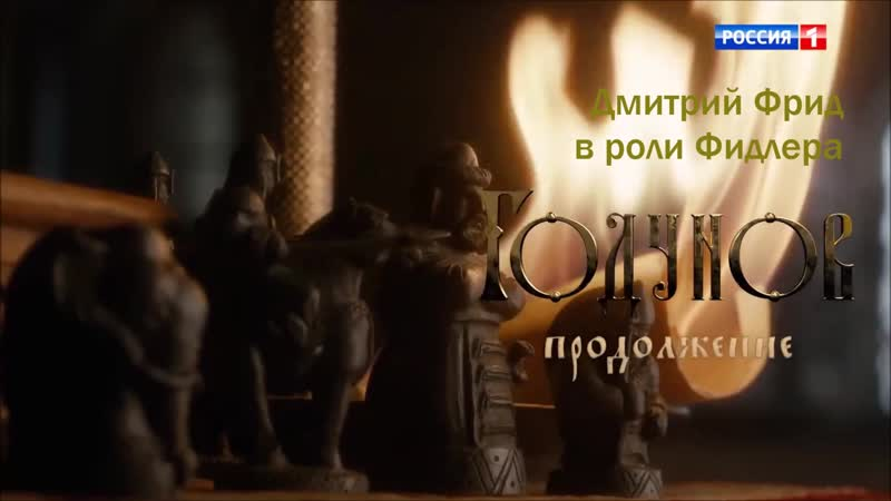 HD Годунов. Продолжение (2019), сцены из 3-5 серии