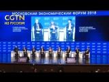 Московский экономический форум-2018. Эксперты обсудили развитие российской финансовой системы