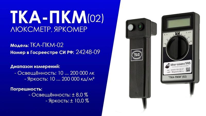МагазинЛАБ ТКА ПКМ 02 ЛЮКСМЕТР ЯРКОМЕР