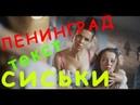 Ленинград Сиськи Текст Песни/Текст Песни Сиськи Ленинград/