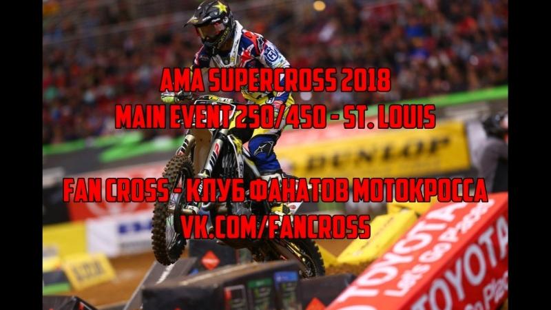 2018 AMA Supercross Rd 11 St. Louis