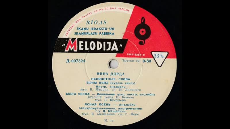 Нина Дорда 1960