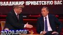 ПУТИН И ТРАМП В COMEDY CLUB 2018 Камеди Клаб