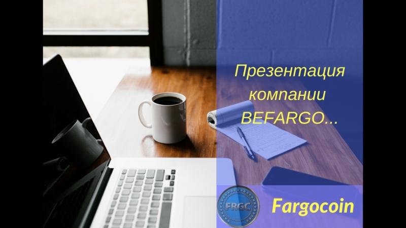 BEFARGO FARGOCOIN ПРЕЗЕНТАЦИЯ