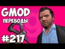 Михакер Garrys Mod Смешные моменты перевод 217 - ДОМ МАЙКЛА ИЗ ГТА 5 Гаррис Мод