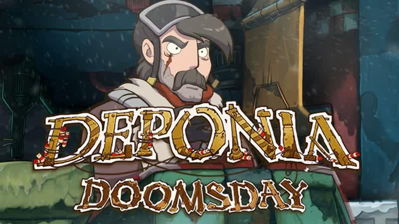 Deponia Doomsday 2 (Кривой Санстрайк)