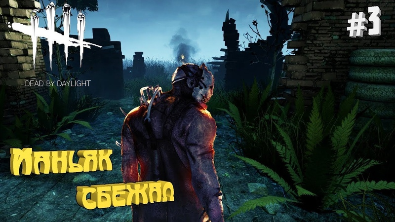Dead By Daylight ® Маньяк сбежал 3