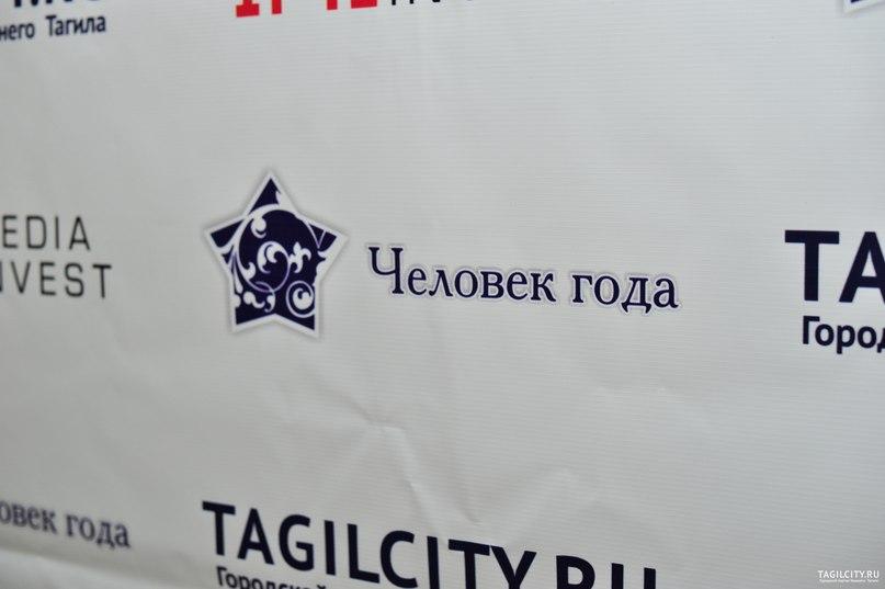 Нижний Тагил,Человек года,премия