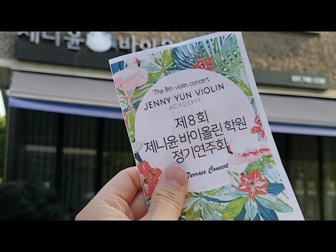 라이브 제니윤 바이올린 학원 제8회 정기연주회