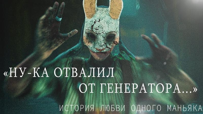 МАНСИМ ОТ АННУШКИ ЖЕСТОКАЯ ЖЕНЩИНА В DEAD BY DAYLIGHT