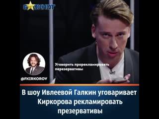 В шоу Ивлеевой Галкин звонит Киркорову и уговаривает его рекламировать презервативы