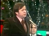 Юрий Богатиков Не остуди свое сердце, сынок Песня года - 1976