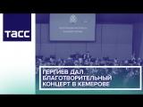 Гергиев дал благотворительный концерт в Кемерове