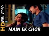 Main Ek Chor Tu Meri Rani Kishore Kumar, Lata Mangeshkar Raja Rani Songs Rajesh Khanna