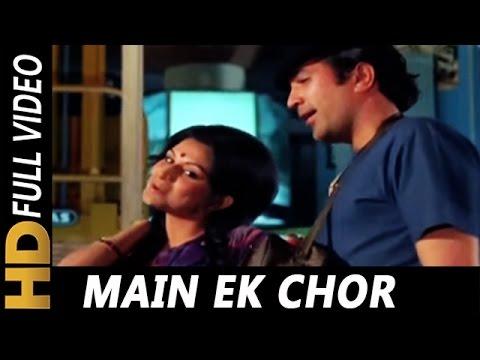 Main Ek Chor Tu Meri Rani | Kishore Kumar, Lata Mangeshkar | Raja Rani Songs | Rajesh Khanna