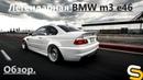 СМОТРАмта| ОБЗОР НА BMW m3 e46