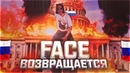 FACE ВОЗВРАЩАЕТСЯ MORGENSHTERN ЛСП GUF ST x Ленинград SCHOKK ГНОЙНЫЙ RapNews 365 СГS