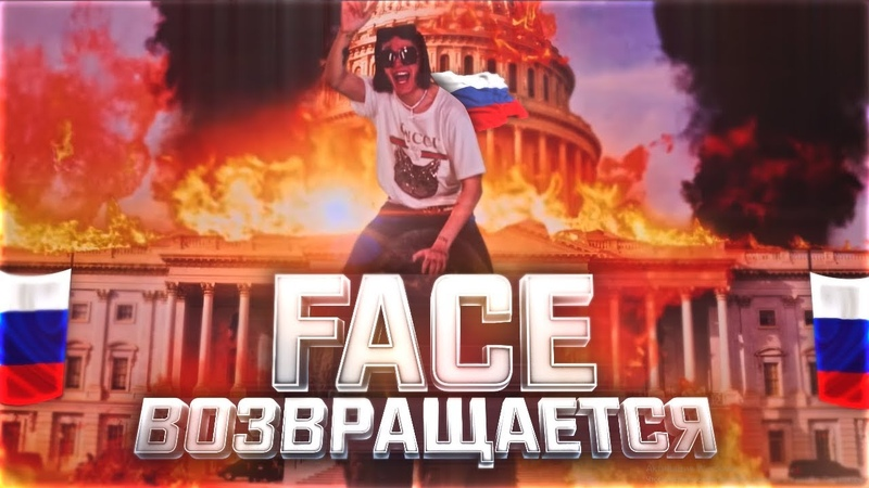 FACE ВОЗВРАЩАЕТСЯ | MORGENSHTERN | ЛСП | GUF | ST x Ленинград | SCHOKK | ГНОЙНЫЙ RapNews 365 (СГS)