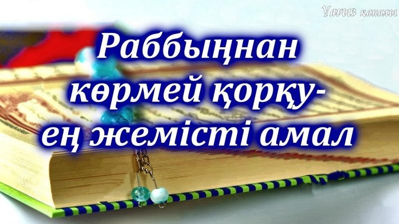 Раббыңнан көрмей қорқу ең жемісті амал Ерлан Ақатаев