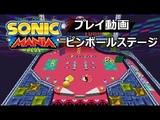 『ソニックマニア・プラス』ピンボールステージ プレイ動画