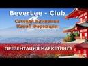 BEVERLEE CLUB ПРИГЛАШЕНИЕ В ЭКСКЛЮЗИВНЫЙ БИЗНЕС