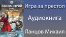 Ланцов Михаил - Лжедмитрий 1. Игра за престол. Аудиокнига