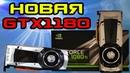 НОВЫЕ ВИДЕОКАРТЫ ОТ NVIDIA AMPERE TURING GTX1180 GTX2080