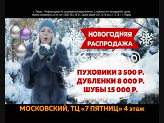 Новогодняя распродажа в Московском